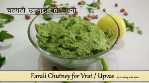 Upvas Chutney Recipe