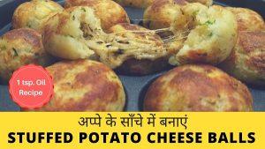 Stuffed Potato Cheese Balls - 1 Teaspoon Oil Recipe