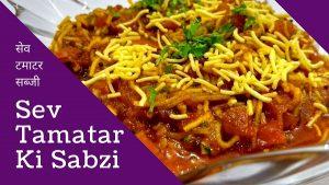 Sev Tamatar Sabzi Recipe - Sev Tameta nu Shaak