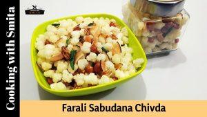 Farali Sabudana Chivda Recipe by Cooking with Smita