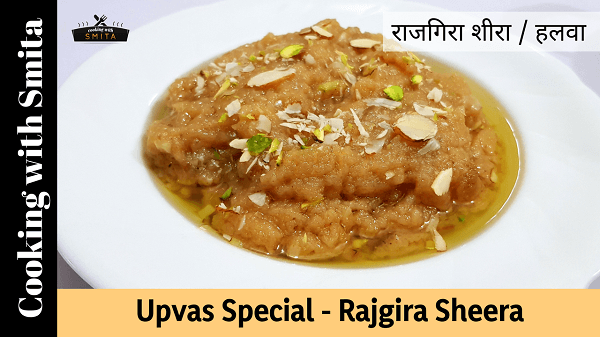 Upvas Special Rajgira Sheera Recipe by Cooking with Smita