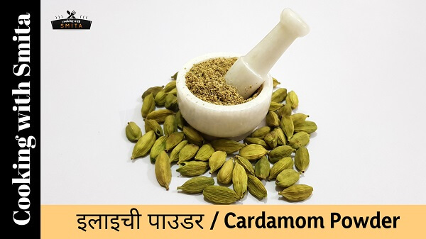 How to make Cardamom Powder